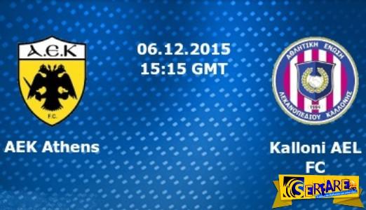 AEK - Kalloni Live Streaming