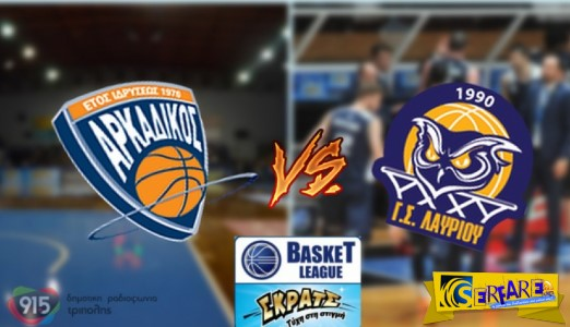 Arkadikos - Lavrio Live Streaming