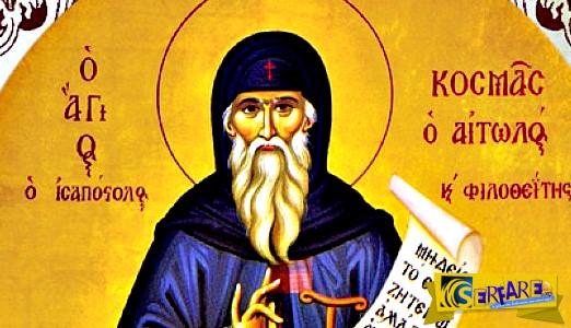 """Άγιος Κοσμάς ο Αιτωλός: """"Έτσι θα έρθει και ετοιμαστείτε να εγκαταλείψετε τα σπίτια σας..."""""""