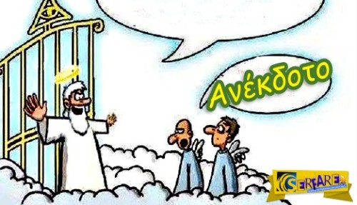 Ανέκδοτο: Ο Ελληνάρας μπογιατζής στον Παράδεισο ...