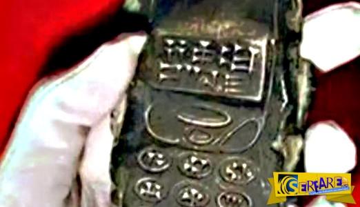 Παγκόσμιο Σοκ! Βρέθηκε κινητό χιλιάδων ετών…