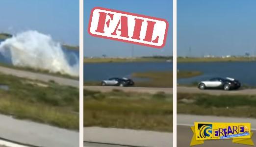 Παγκοσμίως ρεζίλι! Βούτηξε στη λίμνη με την Bugatti του…