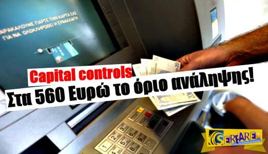 Capital controls: Πότε θα ανέβει το όριο ανάληψης στα 560 ευρώ!