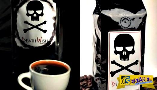Death Wish: Ο δυνατότερος καφές στον κόσμο! Ποιος τολμά να πιει μια κούπα;