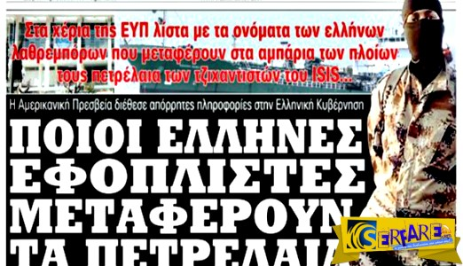 Βόμβα από την ΕΥΠ: Έλληνες εφοπλιστές μεταφέρουν πετρέλαια Τζιχαντιστών!