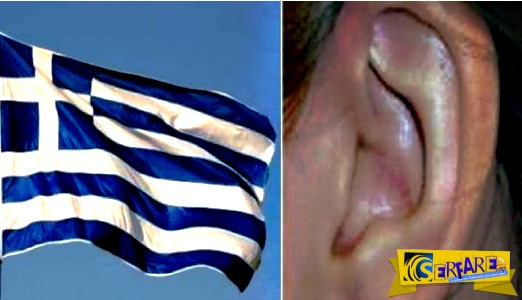Έχεις αμφιβολίες για τον αν είσαι Έλληνας; Τσέκαρε το… αυτί σου!
