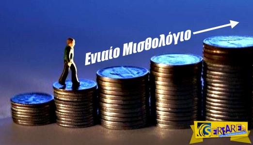 Ενιαίο Μισθολόγιο: Ποιοι θα δουν αύξηση στο μισθό τους ...