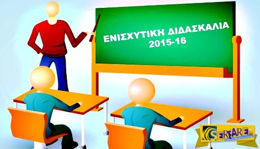 Ξαναρχίζει η ενισχυτική διδασκαλία - Μέχρι 22 Δεκεμβρίου οι δηλώσεις συμμετοχής