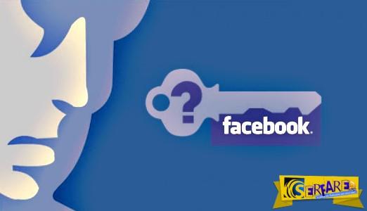 Δείτε πως βάζετε σε κίνδυνο τα προσωπικά σας δεδομένα στο Facebook!
