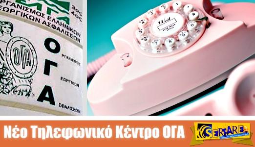 Νέο Τηλεφωνικό Κέντρο ΟΓΑ