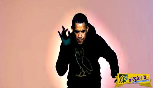 """Ο Ομπάμα... και άλλοι διάσημοι το """"ριξαν""""στο """"ραπ""""! Το βίντεο που έγινε viral ..."""
