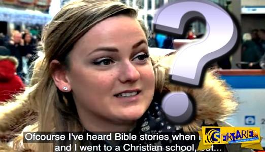 Το Κοράνι, η Βίβλος και η προκατάληψη! Ένα κοινωνικό πείραμα για τις θρησκείες ...