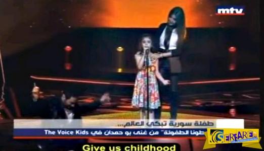 Κοpιτσάκι από τη Συρία τραγουδάει για την ειρήνη και ξεσπάει σε κλάματα!