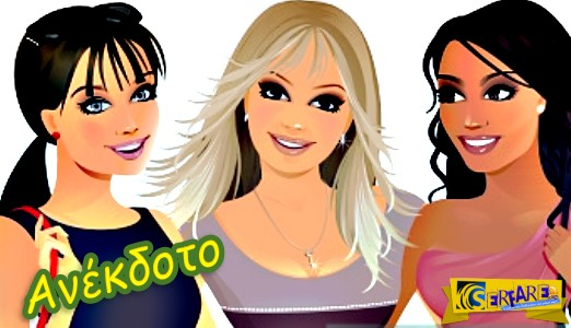 Ανέκδοτο: Οι τρεις γυναίκες …