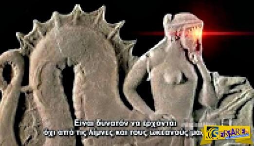 Αρχαίοι Εξωγήινοι - Πλάσματα του Βυθού!