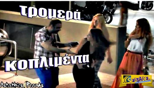 Τρομερά Κοπλιμέντα σε περαστικούς στο κέντρο της Αθήνας. Τους κόπηκε η ανάσα!