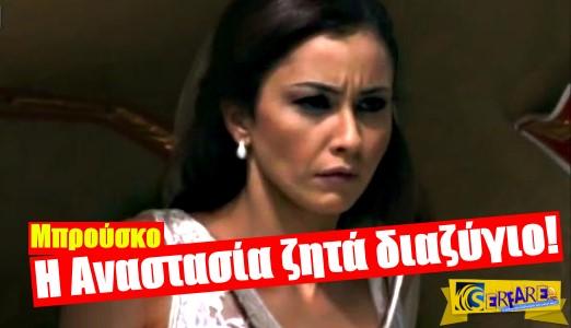Μπρούσκο 4 με 9-01-2016: Η Αναστασία ζητά διαζύγιο!