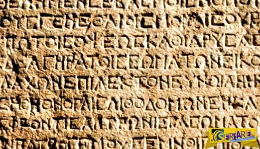 Ελληνική γλώσσα: Η τελειότητα ενός άλυτου γρίφου.