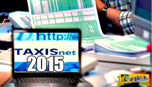 Φορολογικές δηλώσεις 2015, TAXISnet: Ποιες οι νέες βεβαιώσεις που χρειάζονται οι εργαζόμενοι