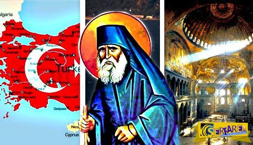 Γέροντας Παΐσιος: Τουρκία, Πόλη και Αιγαίο!