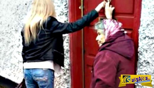 Απίστευτη! 82χρονη χτυπά ξένες πόρτες και μετά τρέχει να κρυφτεί