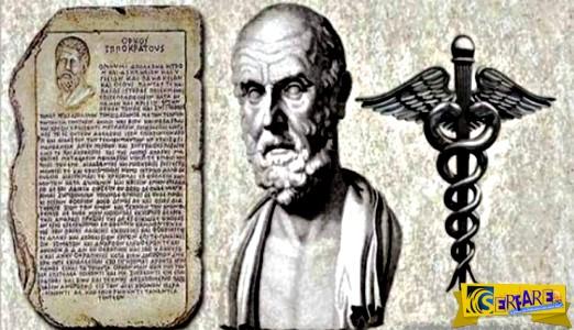 Ο Ιπποκράτης είχε βρει τη θεραπεία για τον καρκίνο: Ποιοι οι 6 κανόνες για αντικαρκινική άμυνα