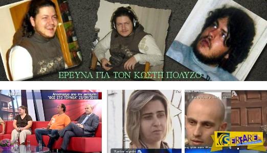 Κωστής Πολύζος: Υποψίες και για άλλο φόνο από την μάνα και τον πατριό ...
