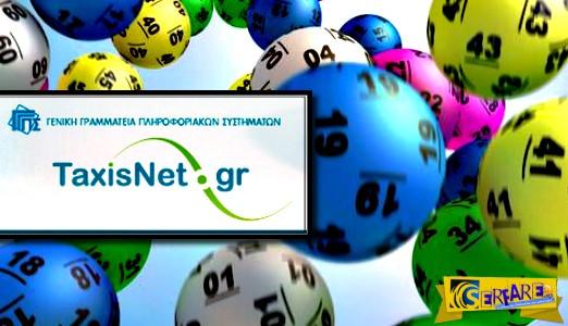 Λοταρία μέσω Taxisnet: Πώς θα κερδίζετε πλούσια δώρα από το ΥΠΟΙΚ. Διαδικασία