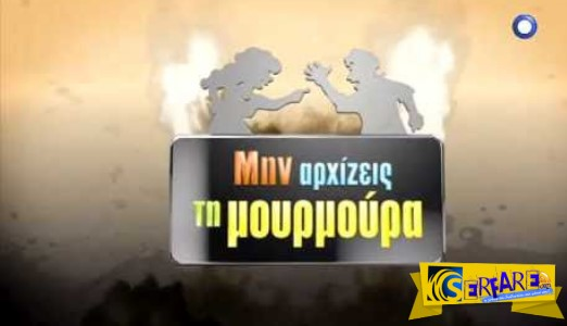 """Μην αρχίζεις τη μουρμούρα – Επεισόδιο 28 – Γ"""" Κύκλος"""