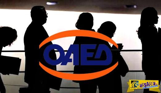 Ευκαιρία εργασιακής εμπειρίας με 12.000 προσλήψεις: Νέο πρόγραμμα ΟΑΕΔ για δουλειά