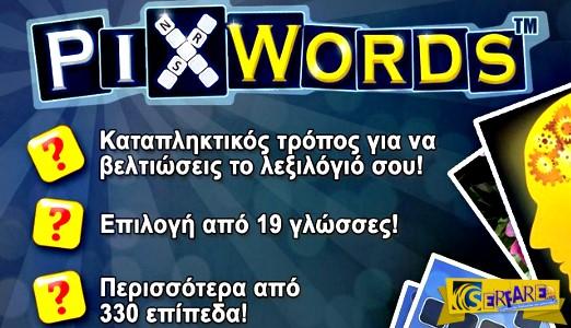 PixWords: Πως να το χακάρετε εύκολα και γρήγορα!