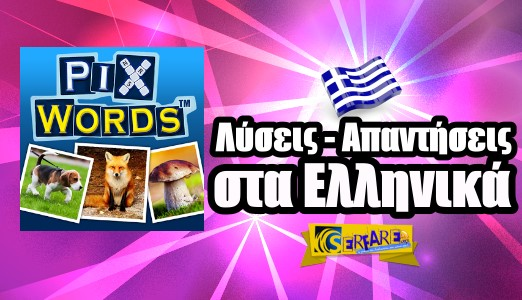 PixWords: Λύσεις - απαντήσεις στα Ελληνικά