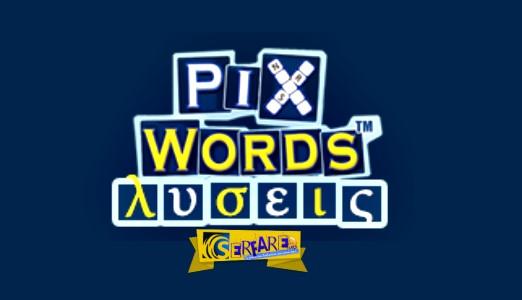 Λύσεις Pixwords – Pixwords luseis