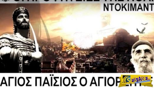 ΣΥΓΚΛΟΝΙΣΤΙΚΟ: Οι Προφητείες Ζωντανεύουν - Eρχεται μεγάλη μπόρα σύντομα. Θὰ μᾶς ἀγγίξει, ἀλλὰ δὲ θὰ μᾶς καταστρέψει!