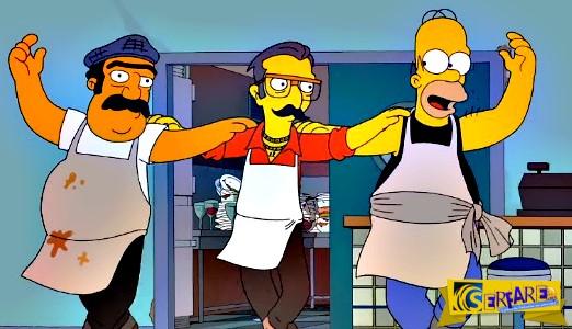 Οι Simpsons γίνονται Έλληνες και χορεύουν συρτάκι!