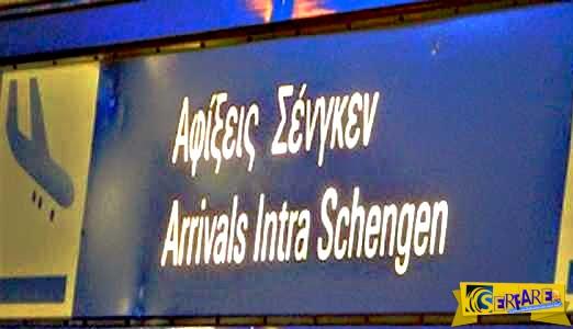Τι αλλάζει για τους Έλληνες σε περίπτωση «Grexit» από τη Σένγκεν