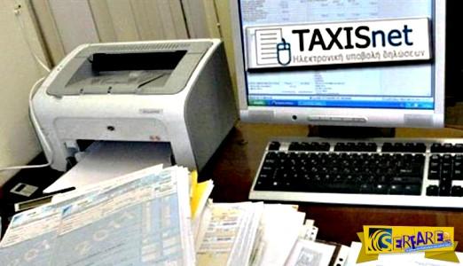 Με πιστωτικές ή χρεωστικές κάρτες μέσω taxis net μπορούν να πληρώνουν οι πολίτες τις οφειλές τους...