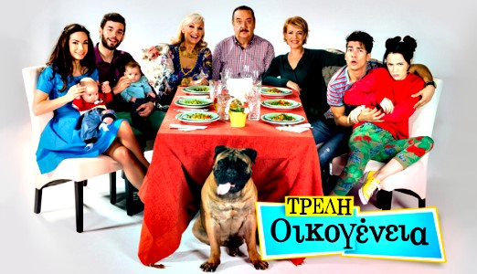 Τρελή Οικογένεια – Επεισόδιο 26, 27, 28, 29, 30