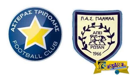Asteras Tripolis - PAS Giannina Live Streaming