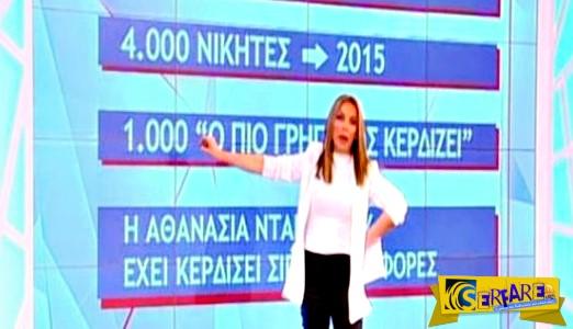 Η Τατιάνα αποκάλυψε όλη την αλήθεια για την Αθανασία Νταβαρίνου - Έτσι κερδίζει ...