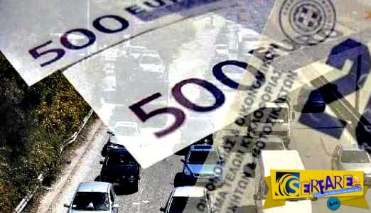 Ιδιοκτήτες Ι.Χ: Νέα λυπητερή, ποιοι θα πληρώσουν διπλά τέλη κυκλοφορίας