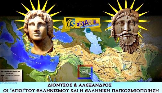 Η εκστρατεία του Διονύσου και η «Ελληνικότητα» της Ανατολής!