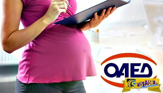 Επίδομα μητρότητας: Προϋποθέσεις και δικαιολογητικά για τη χορήγησή του