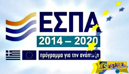 ΕΣΠΑ 2016: Νέα προγράμματα 800 εκατομμυρίων ευρώ!