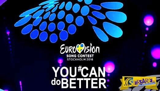 Eurovision 2016: Τραγούδι με στίχους για πρόσφυγες θα στείλει η Ελλάδα!