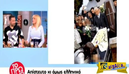 Ιερέας ανέβασε στο facebook φωτό και βίντεο από την κηδεία του πατέρα της Πάολα!