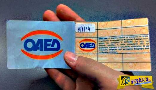 Αν είσαι άνεργος και έχεις κάρτα ΟΑΕΔ πρέπει να το δεις!