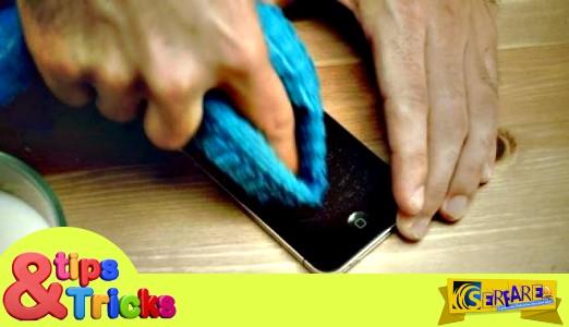 Εξαφανίστε τα γδαρσίματα από το κινητό σας με αυτόν τον πανέξυπνο τρόπο!