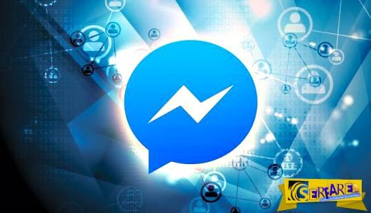 Το κρυφό παιχνίδι στο Facebook Messenger