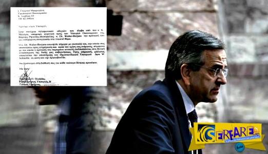 «Βόμβα»: Η κυβέρνηση Σαμαρά αρνήθηκε να παραλάβει την λίστα Μπόργιανς!